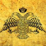 Το Βυζάντιο ειδομένο απ'την πλευρά των Αράβων